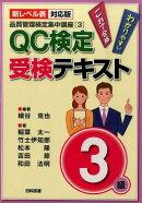 QC検定受検テキスト3級新レベル表対応版