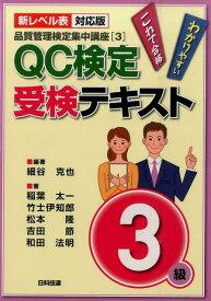 QC検定受検テキスト3級新レベル表対応版 わかりやすいこれで合格 (品質管理検定集中講座) [ 細谷克也 ]