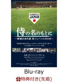 【先着特典】侍の名のもとに 〜野球日本代表 侍ジャパンの800日〜(ミニポスター)【Blu-ray】 [ 岸孝之 ]