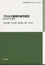 プロセス重視の地方創生 農山村からの展望 (JCA研究ブックレット 27) [ 小田切 徳美 ]