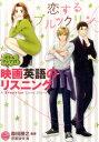 映画英語のリスニング(恋するブルックリン) ボトムアップ式 (CD book) [ 森田勝之 ]