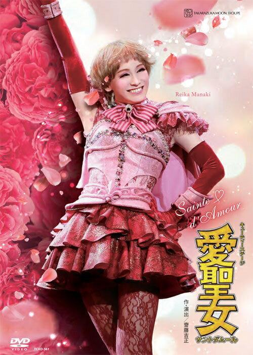 月組宝塚バウホール公演 キューティーステージ 『愛聖女ーSainte d'Amour-』 [ 愛希れいか ]