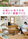 hanaの心地いいおうちの片づけ&部屋づくり 家族みんなが暮らしやすい手作り快適アイデア [ hana ]