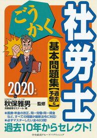 ごうかく社労士基本問題集〈2020年版〉 過去&予想 [ 秋保 雅男 ]