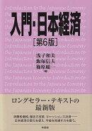 入門・日本経済〔第6版〕