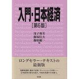 入門・日本経済第6版