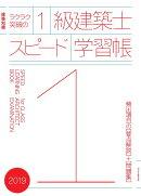 ラクラク突破の1級建築士スピード学習帳(2019)