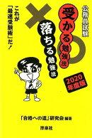 公務員試験受かる勉強法落ちる勉強法(2020年度版)