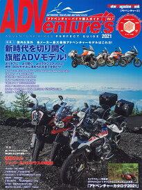 ADVenture's(Vol.7(2021)) アドベンチャーバイク購入ガイド よりタフに!より賢く!よりラグジュアリーに!新時代を切り開く (Motor Magazine Mook)