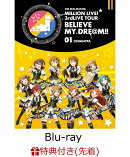 【先着特典】THE IDOLM@STER MILLION LIVE! 3rdLIVE TOUR BELIEVE MY DRE@M!! LIVE Blu-ray 01@NAGOYA(差し替えジャ…