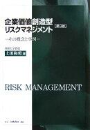 企業価値創造型リスクマネジメント第3版
