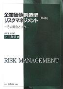 企業価値創造型リスクマネジメント第4版