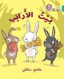 The Rabbits' House: (Level 7)