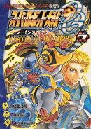 スーパーロボット大戦OG-ジ・インスペクターーRecord of ATX Vol.7 BAD BEAT BUNKER(7)