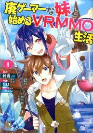 廃ゲーマーな妹と始めるVRMMO生活(1) (バーズコミックス) [ 鈴森 一 ]
