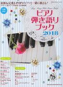 ピアノ弾き語りブック(2018)