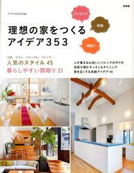 理想の家をつくるアイデア353〔新装版〕