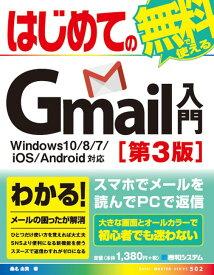 はじめてのGmail入門Windows10/8/7/iOS/Android対応[第3版] [ 桑名由美 ]