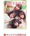 【楽天限定特典付き】KEYAKI〜2018 Summer ツアーメモリアルBOOK〜 (小学館セレクトムック)