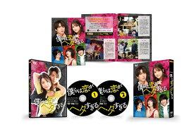 僕らは恋がヘタすぎる DVD-BOX [ 川島海荷 ]