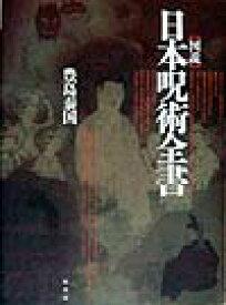 図説日本呪術全書 [ 豊島泰国 ]