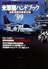 米軍機ハンドブック('99)
