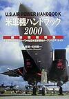 米軍機ハンドブック(2000)