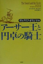 アーサー王と円卓の騎士 サトクリフ・オリジナル [ ローズマリ・サトクリフ ]