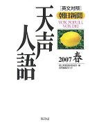 天声人語(vol.148(2007春))