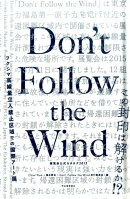 Don't Follow the Wind