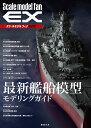 スケールモデルファンEX 最新艦船模型 モデリングガイド [ 石井栄次 ]