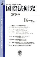 国際法研究(第2号(2014・3))