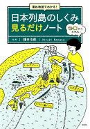 重ね地図でわかる!日本列島のしくみ見るだけノート