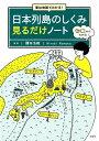 重ね地図でわかる!日本列島のしくみ見るだけノート [ 鎌田浩毅 ]
