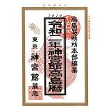 神宮館高島暦(令和2年)