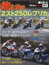 俺たちの2スト250レプリカ (ヤエスメディアムック モーターサイクリスト特別編集/Moto)