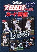 Calbeeプロ野球チップスカード図鑑 埼玉西武ライオンズ