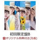 【楽天ブックス限定先着特典】思い出せる恋をしよう (初回限定盤 CD+DVD Type-B) (生写真(今泉美利愛・中廣弥生))