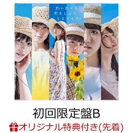 【楽天ブックス限定先着特典】思い出せる恋をしよう (初回限定盤 CD+DVD Type-B) (生写真(今泉美利愛・中廣弥生)) [ STU48 ]