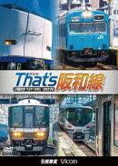 ザッツ阪和線 JR西日本 天王寺〜和歌山/関西空港線