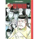 マンガ日本の古典(9) 今昔物語 下巻 (中公文庫)