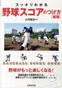 スッキリわかる野球スコアのつけ方新版 BASEBALL SCORE BOOK [ 三井康浩 ]