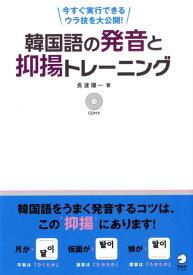 韓国語の発音と抑揚トレーニング 今すぐ実行できるウラ技を大公開! [ 長渡陽一 ]