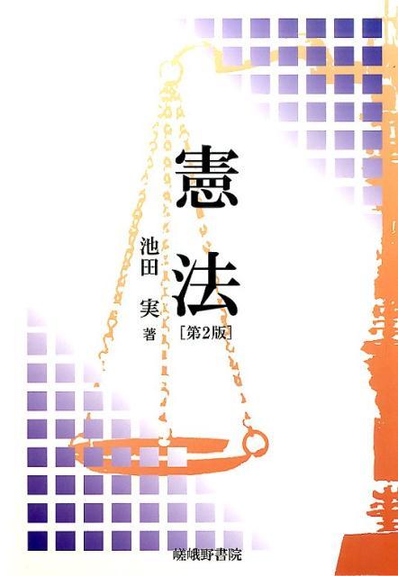 憲法第2版 [ 池田実 ]