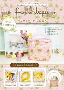 franche lippeeバニティポーチBOOK