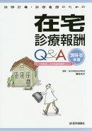 訪問診療・訪問看護のための在宅診療報酬Q&A(2014-15年版)