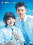 青空エール 豪華版【Blu-ray】