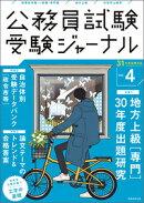受験ジャーナル 31年度試験対応 Vol.4