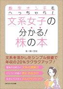 【POD】数字オンチもへっちゃら! 文系女子の分かる!株の本