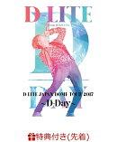 【先着特典】D-LITE JAPAN DOME TOUR 2017 〜D-Day〜[2DVD(スマプラムービー対応)](ポストカード付き)
